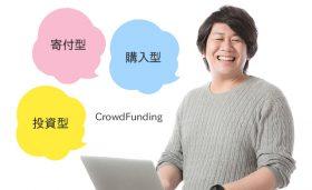 誰でも投資家になれる!クラウドファンディングの投資法