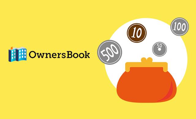オーナーズブックの手数料まとめ。投資信託と比べるといくら違う?