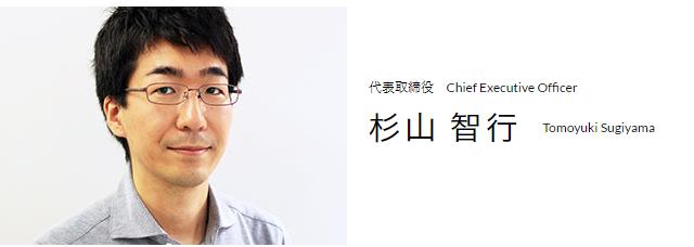 クラウドクレジット杉山智行社長の経歴