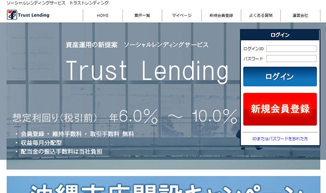 トラストレンディング(TrustLending)