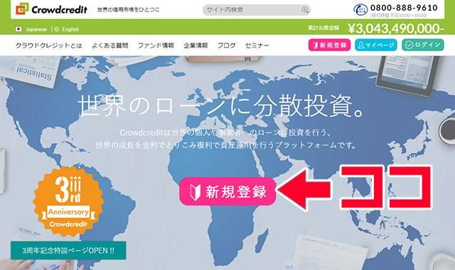 クラウドクレジット公式サイトのトップ画面から新規登録が可能