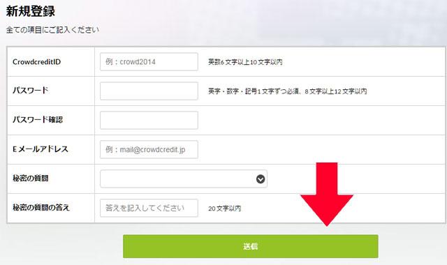 クラウドクレジットの新規登録でログインに必要な情報を記入
