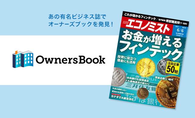 あの有名雑誌「週間エコノミスト」でオーナーズブックの特集を発見!