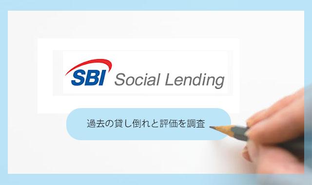 貸し倒れがあった?SBIソーシャルレンディングの過去と評価を調査