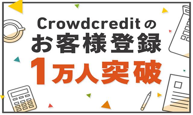 クラウドクレジットの登録数が1万人を突破!
