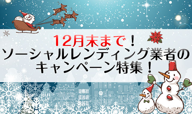 【12月末まで!】ソーシャルレンディング業者のキャンペーン特集!