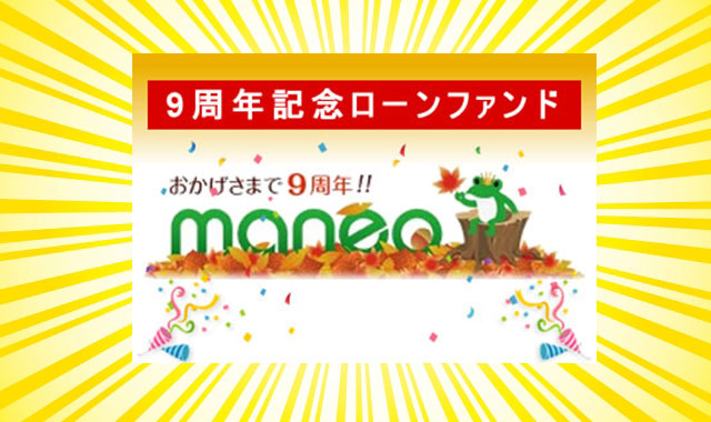 9周年記念キャンペーン開催!