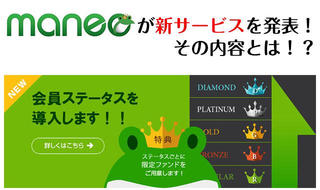 maneoが新サービス『会員ステータス』を導入!