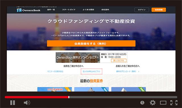 オーナーズブックの無料オンラインセミナーはYouTubeで配信?