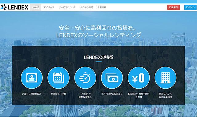 徹底調査!レンデックス(LENDEX)とはどんな業者?