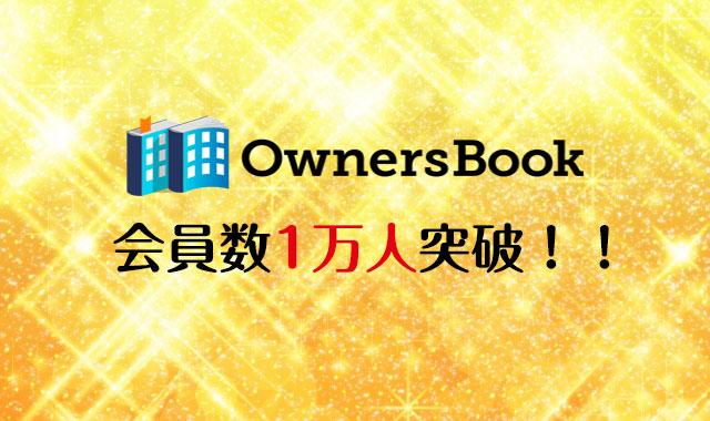会員数1万人突破のオーナーズブック、どんな人が利用してる?