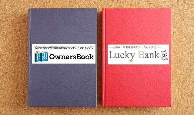 ラッキーバンクとオーナーズブックを比較して見てみよう!