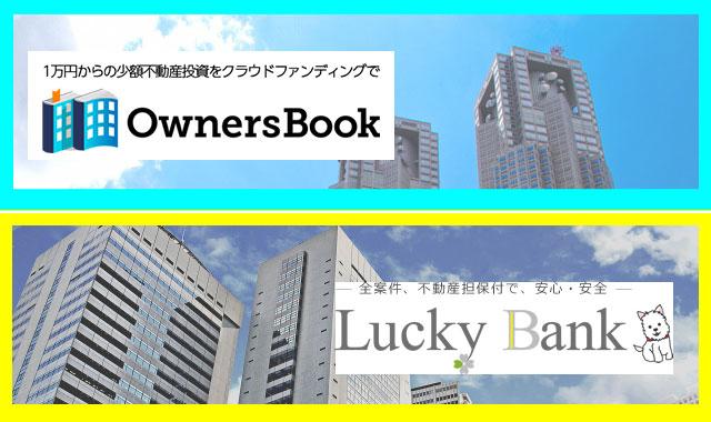 ラッキーバンクとオーナーズブックの違いは?