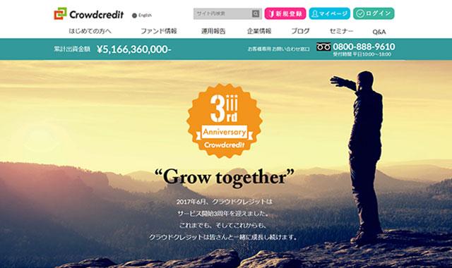 クラウドクレジットはサービスを開始して3周年!