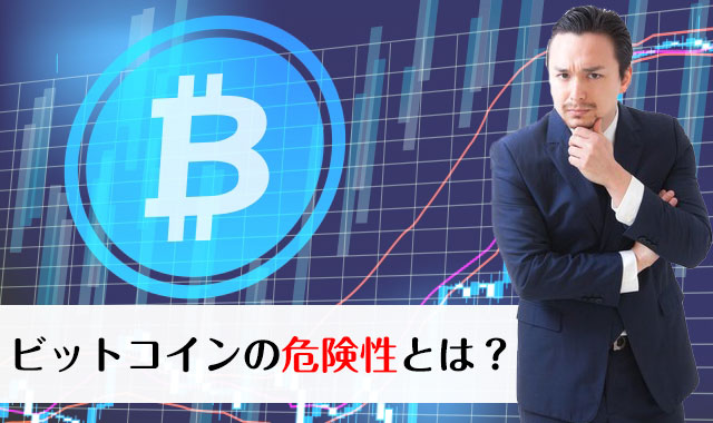 ビットコイン200万円突破!の裏に潜む危険性とは?
