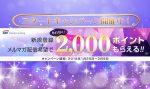【新情報!】SBIソーシャルレンディングのキャンペーン!