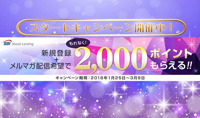 新情報!SBIソーシャルレンディングのキャンペーン!