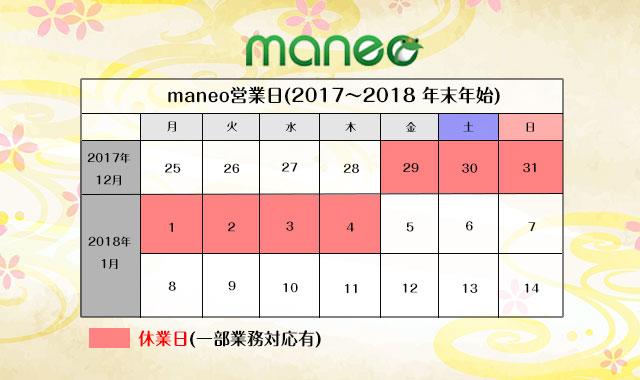 maneo年末年始の営業日
