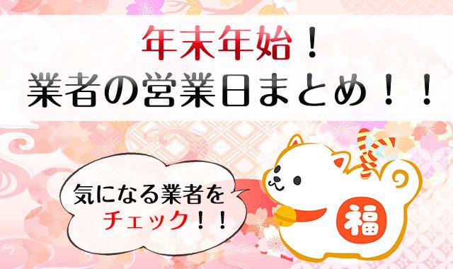 【年末年始】ソーシャルレンディング業者の営業日まとめ!