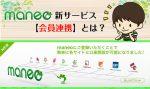 【新情報】maneoが『会員連携サービス』を導入!