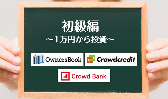 1万円から投資ができる業者