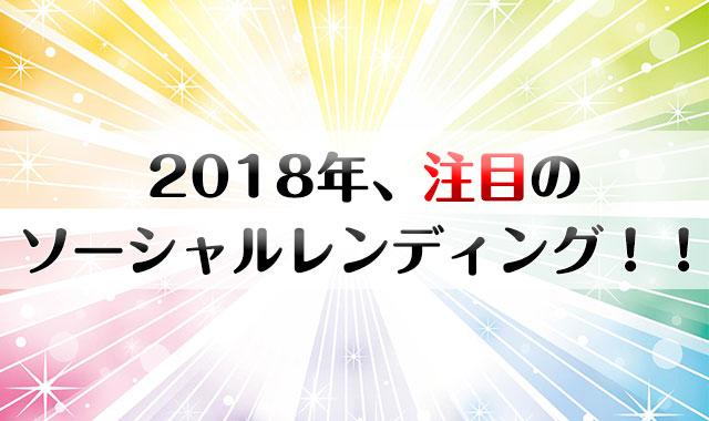 【2018年】注目のソーシャルレンディング!