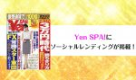 ソーシャルレンディングがマネー雑誌【Yen SPA!】に掲載!