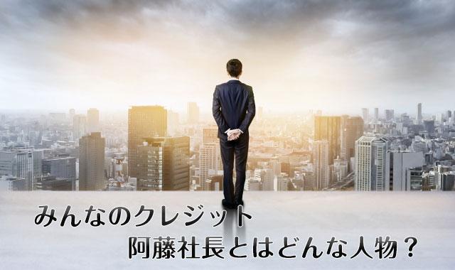 みんなのクレジット社長、阿藤豊氏はどんな人物?