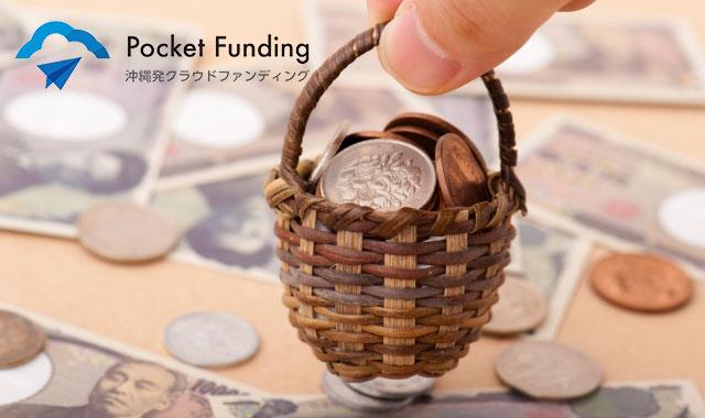 ポケットファンディング投資対象としての可能性は?
