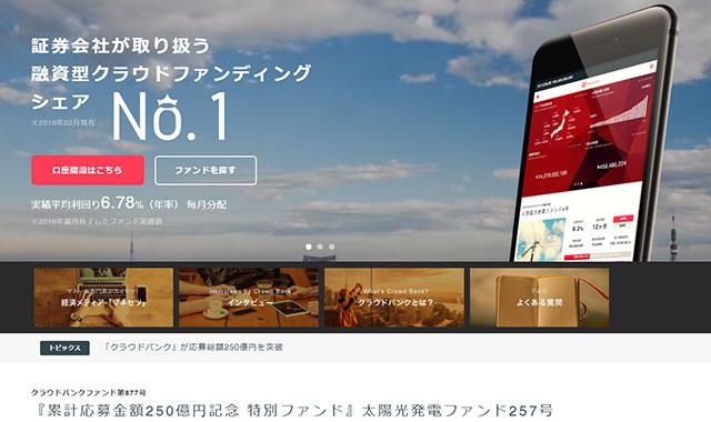 クラウドバンク応募総額250億円を突破!