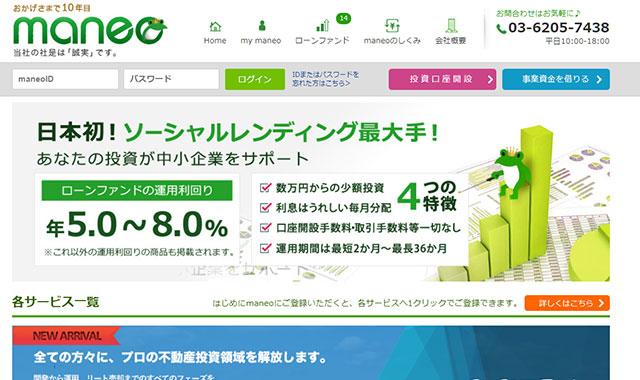 maneo成立ローン1,000億円突破!