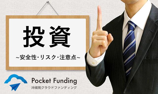 ポケットファンディングの安全性・リスク・注意点は?