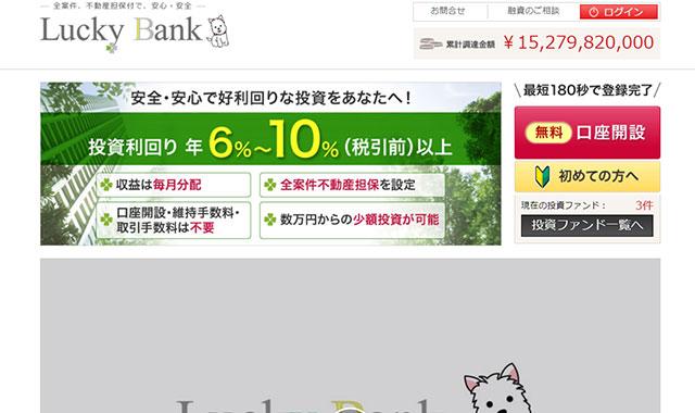 ラッキーバンク累計調達金額150億円突破!