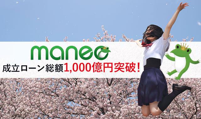 maneoが成立ローン総額1,000億円突破!記念ファンドを紹介