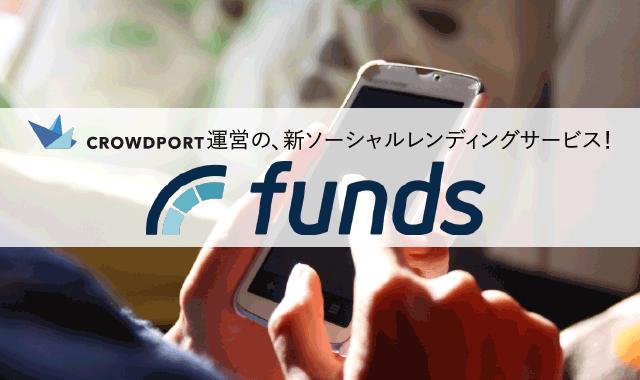 新サービス『funds』とは?メリット・デメリットから口座開設方法まで